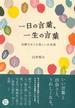 一日の言葉、一生の言葉 旧暦でめぐる美しい日本語