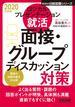 ロジカル・プレゼンテーション就活面接・グループディスカッション対策 2020年度版(日経就職シリーズ)