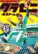 グラゼニ 15 東京ドーム編 HELL OR HEAVEN (モーニングKC)(モーニングKC)