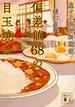 星ケ丘高校料理部 偏差値68の目玉焼き(講談社文庫)