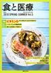 食と医療 学術誌 Vol.5(2018SPRING−SUMMER) 特集ビタミンD−次々と明らかになるその未知の力(講談社MOOK)