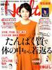 日経 Health (ヘルス) 2018年 06月号 [雑誌]