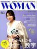 PRESIDENT WOMAN 2018年 06月号 [雑誌]