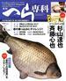 月刊 へら専科 2018年 06月号 [雑誌]