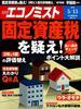 週刊 エコノミスト 2018年 5/15号 [雑誌]