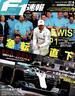 F1 (エフワン) 速報 2018年 5/17号 [雑誌]