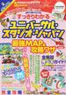 すっきりわかるユニバーサル・スタジオ・ジャパン最強MAP&攻略ワザ mini 2018〜2019年版(扶桑社MOOK)