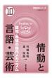 情動学シリーズ 10 情動と言語・芸術