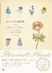ボタニカル素材集 Flowers & Plants クラシカルで美しい、手描きの花と植物