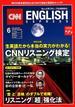 CNN ENGLISH EXPRESS (イングリッシュ・エクスプレス) 2018年 06月号 [雑誌]