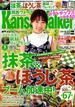 Kansai Walker (関西ウォーカー) 2018年 5/22号 [雑誌]