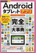 Androidタブレットアプリ完全大事典 最新アプリ950以上を厳選紹介!