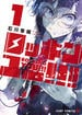 ロッキンユー!!! 1 (ジャンプコミックス)(ジャンプコミックス)