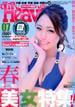 CityHeaven (シティヘブン) 関西版 2018年 07月号 [雑誌]