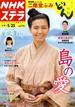 NHKウィークリー・ステラ 2018年 5/25号 [雑誌]