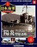 栄光の日本海軍パーフェクトファイル 2018年 5/22号 [雑誌]