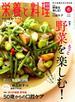 栄養と料理 2018年 06月号 [雑誌]
