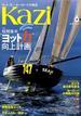 KAZI (カジ) 2018年 06月号 [雑誌]