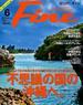 Fine(ファイン) 2018年 06月号 [雑誌]