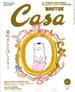 Casa BRUTUS (カーサ ブルータス) 2018年 06月号 [雑誌]
