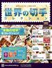 世界の切手コレクション 2018年 5/16号 [雑誌]