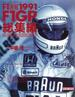 【オンデマンドブック】F1速報 1991 F1GP総集編