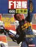 【オンデマンドブック】F1速報 1995 F1GP総集編