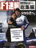 【オンデマンドブック】F1速報 1996 F1GP総集編