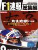 【オンデマンドブック】F1速報 1997 F1GP総集編