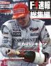 【オンデマンドブック】F1速報 1998 F1GP総集編