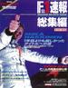 【オンデマンドブック】F1速報 1999 F1GP総集編