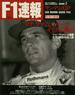 【オンデマンドブック】F1速報 1994 サンマリノGP号