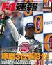 【オンデマンドブック】F1速報 2004 アメリカGP号