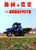 機械化農業 2018年 06月号 [雑誌]
