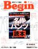 Begin (ビギン) 2018年 07月号 [雑誌]