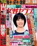 週刊 女性セブン 2018年 5/24号 [雑誌]
