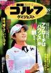 週刊ゴルフダイジェスト 2018年 5/29号 [雑誌]