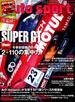 AUTO SPORT (オート・スポーツ) 2018年 5/25号 [雑誌]