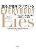 誰もが嘘をついている~ビッグデータ分析が暴く人間のヤバい本性~