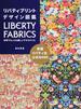 リバティプリントデザイン図鑑 世界でもっとも美しいテキスタイル 英国リバティ社公式BOOK