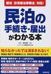 民泊の手続き・届出がわかる本 新法「住宅宿泊事業法」対応!