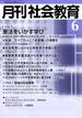 月刊 社会教育 2018年 06月号 [雑誌]