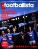 月刊 footballista (フットボリスタ) 2018年 06月号 [雑誌]