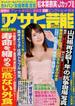 週刊アサヒ芸能 2018年 5/24号 [雑誌]