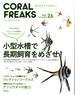 コーラルフリークス VOL.26(2018spring) 小型水槽で長期飼育をめざす!コレクターズコーラル(NEKO MOOK)