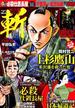 時代劇コミック 斬 8