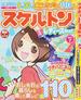 スケルトンレディースBest Vol.7(EIWA MOOK)