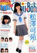 Chu-Boh vol.85 付属資料:DVD-VIDEO(1枚)