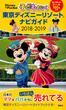 子どもといく東京ディズニーリゾートナビガイド 2018−2019(Disney in Pocket)