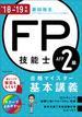 FP技能士2級・AFP合格マイスター基本講義 '18−'19年版